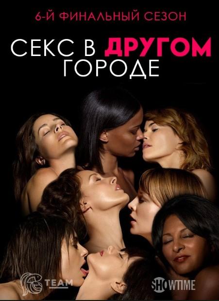 Секс В Другом Городе 6 1