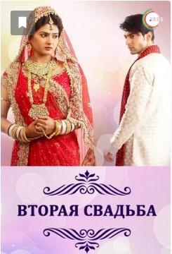вторая свадьба 162 серия смотреть онлайн бесплатно